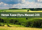 Нетив Хаим (Путь Жизни)-2(8)