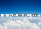 Нетив Хаим (Путь Жизни)-4