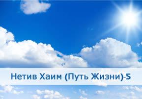 Нетив Хаим (Путь Жизни)-5