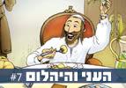 העני והיהלום, פרק 7