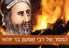 המסר של רבי שמעון בר יוחאי