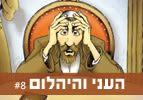 העני והיהלום, פרק 8