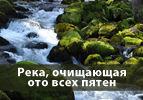 Река очищающая...