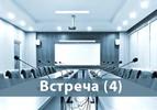 Встреча (4)