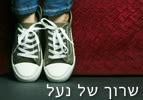 שרוך של נעל
