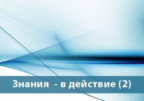 Знания  - в действие (2)