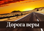 Дорога веры (Дварим)