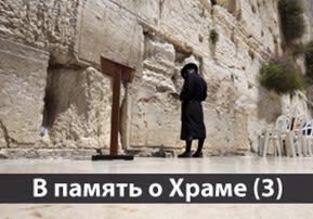 В память о Храме (3)