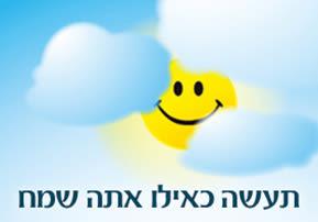 תעשה כאילו אתה שמח!