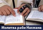Молитва раби Нахмана