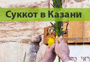 Суккот в Казани
