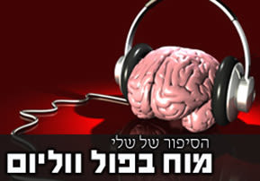 מוח בפול ווליום