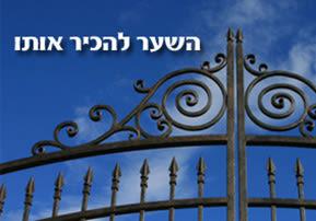 השער להכיר אותו