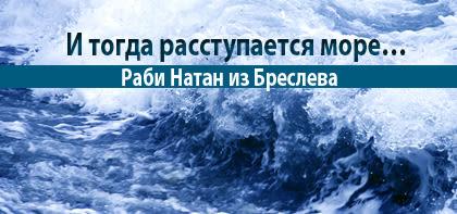 И тогда расступается море… (Бешалах)