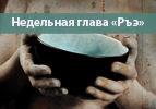 Недельная глава «Рээ» - беседы о Торе