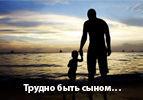 Трудно быть сыном… (Рээ)