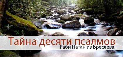 Тайна десяти псалмов