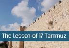 The Lesson of 17 Tammuz