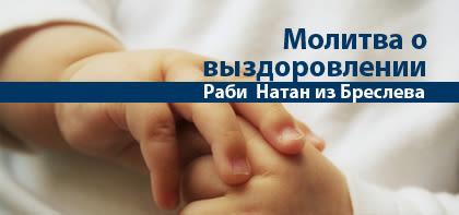 Молитва о выздоровлении