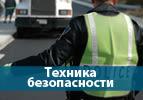 Техника безопасности (Шмини)