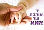 יד אוהבת של אמא