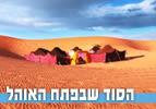 פרשת השבוע וירא - הסוד שבפתח האוהל