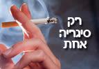 רק סיגריה אחת