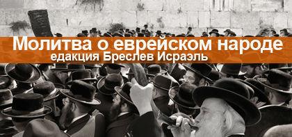 Молитва о еврейском народе