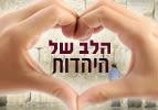 הלב של היהדות