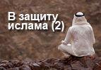В защиту ислама (2)