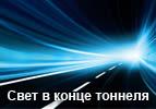Свет в конце тоннеля (Эмор)