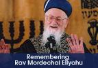 Remembering Rav Mordechai Eliyahu