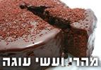 מהרי ועשי עוגה