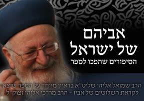 אביהם של ישראל