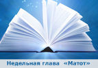 Недельная глава  «Матот» - Беседы о Торе