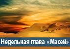 Недельная глава  «Масей»