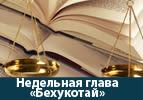 Недельная глава  «Бехукотай»
