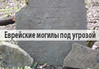 Кладбище под угрозой