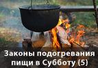 Подогревание пищи в Субботу (5)