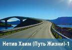 Нетив Хаим (Путь Жизни)-1