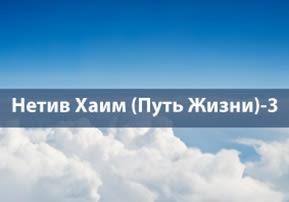 Нетив Хаим (Путь Жизни)-3