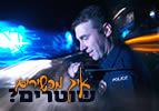 איך מכשירים שוטרים? פרשת השבוע שופטים