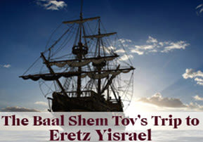 The Baal Shem Tov's Trip to Israel