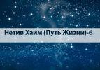 Нетив Хаим (Путь Жизни)-6