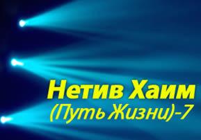 Нетив Хаим (Путь Жизни)-7