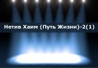 Нетив Хаим (Путь Жизни)-2