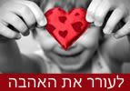 לעורר את האהבה