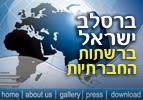 ברסלב ישראל ברשתות החברתיות...