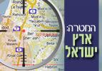 המטרה: ארץ ישראל - פרשת השבוע שלח לך