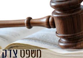 משפט צדק - פרשת השבוע שופטים